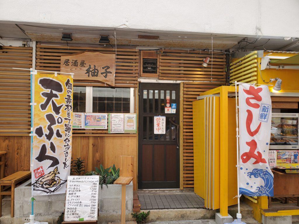 Izakaya with fresh and reasonable seafood dishes run by fishmongers.  Izakaya Yuzu (Futenma, Ginowan City)