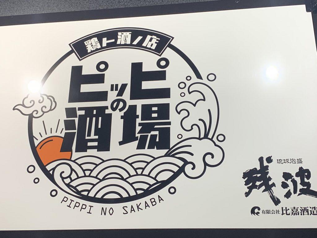 地元に愛される昭和居酒屋 鶏ト酒ノ店 ピッピの酒場(宜野湾市真志喜)